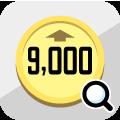 9,000円~9,999円